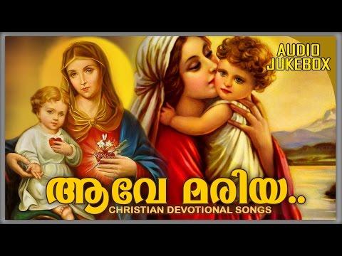 New Malayalam Christian Devotional Album | Ave Maria [ 2016 ] | Audio Jukebox