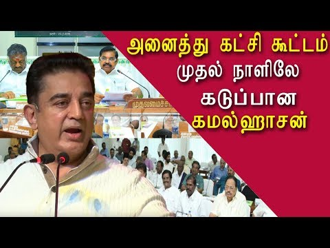 Kamal was not invited to cauvery all party meeting tamil news, tamil live news, news in tamil redpix