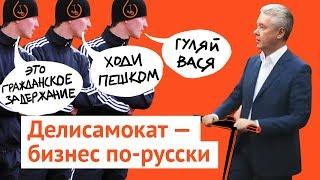 Тест 'Делисамоката' в Москве: нападение, хамство и угрозы
