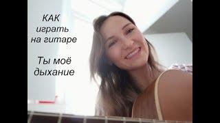 Ты мое дыхание - разбор на гитаре