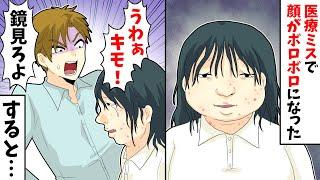 【LINE】医療ミスで顔がボロボロになったら男「うわぁキモ!鏡見ろよ」すると…【スカッとする話】
