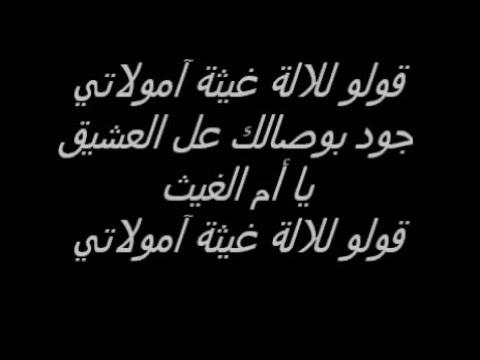 LALLA GHITA MOULATI (lyrics video) للالة غيثة آمولاتي