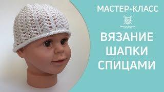Вязание детской шапочки спицами МК 12+