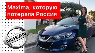 nissan Maxima  Авто не для России