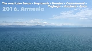 MyWay. Armenia. 2016. Lake Sevan - Goris (Озеро Севан - Горис)(Travel by car. Armenia. The road Lake Sevan - Hayravank - Noratus - Caravanserai - Yeghegis - Karahunj - Goris (Озеро Севан - Монастырь Айраванк ..., 2016-12-09T07:48:50.000Z)