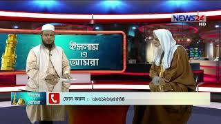 Islam o Amra ইসলাম ও আমরা LIVE on 10th September, 2019 on NEWS24