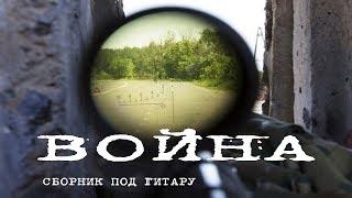СБОРНИК ПРО ВОЙНУ # ПОД ГИТАРУ