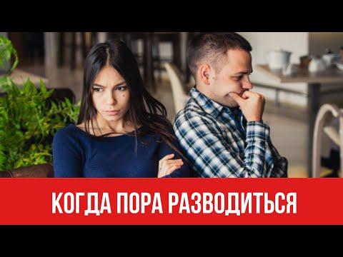 Когда пора разводиться || Юрий Прокопенко