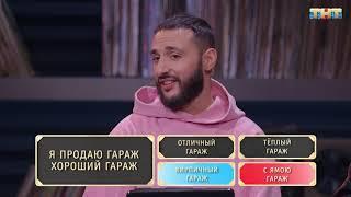 ЛЕВАН ГОРОЗИЯ/ИЛЬЯ СОБОЛЕВ пытаются купить гараж