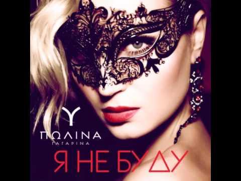 Полина Гагарина - Я не буду (ПРЕМЬЕРА на SM Music)
