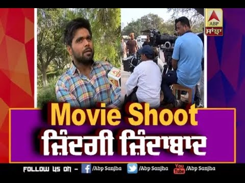 Movie Shoot Zindagi Zindabad | Ninja | Behind the scenes | ABP Sanjha |