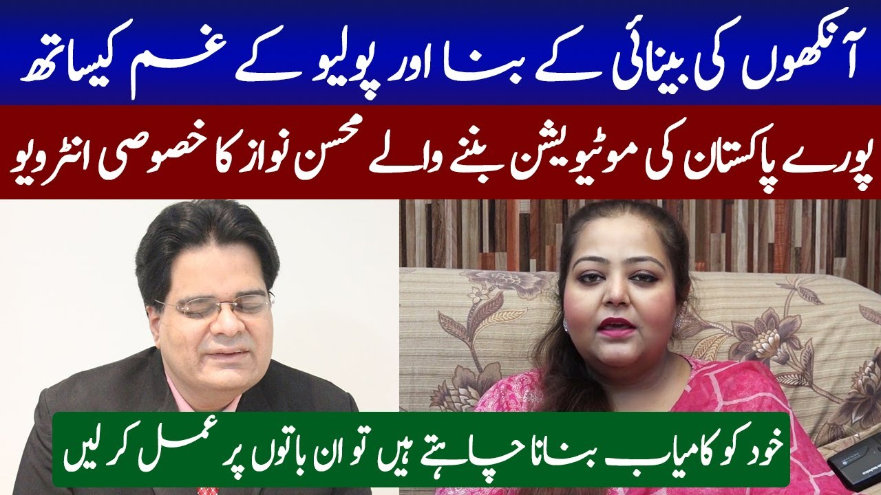 Motivational Speaker Mohsin Nawaz Interview with Ayesha Farrukh | Big Eye House of Dreams