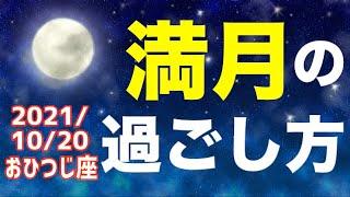 2021/10/20 おひつじ座満月はどんな日?&オススメの過ごし方を解説!【牡羊座】