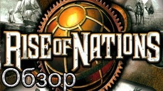 Rise of nations - Обзор игры