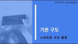 [스마트폰 사진촬영3] 기본 구도