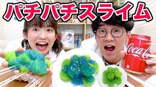 【音フェチ】パチパチ炭酸コーラスライム作ってみた!How To Make Coke Cola Slime【SLIME】