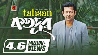 Kotodur | কতদুরে || Tahsan || Minar || Sajid Sarkar || Bangla New Song || Official Lyrical Video