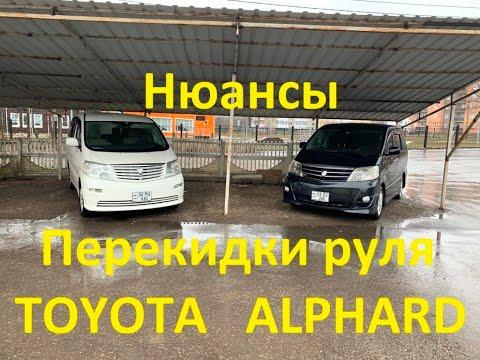 Посмотри перед покупкой ТОЙОТА АЛЬФАРД в Армении!!!!