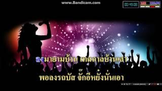 น้องตื่นควาย มดแดง จิราพร Project SONAR + Extreme Karaoke
