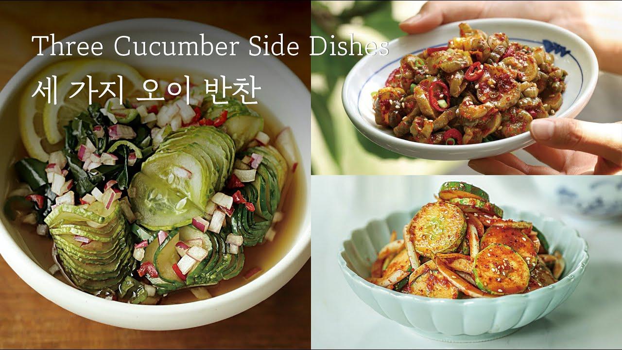 오이반찬 3가지 : 오이무침, 오이지무침, 오이간장초절임 Korean three cucumber side dishes