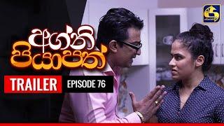 Agni Piyapath Episode 76 TRAILER   අග්නි පියාපත්    23rd November 2020 Thumbnail