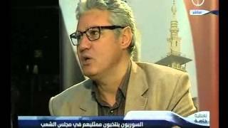 تغطية خاصة (السوريون ينتخبون ممثليهم في مجلس الشعب ) 13_4_2016