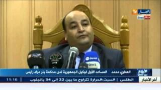 هذا ما صرح به مساعد وكيل الجمهورية حول المتهمين بإختطاف الطفل أمين ياريشان