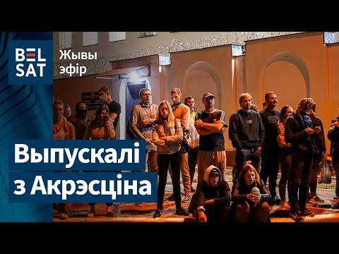 Што адбылося ў пятую ноч пратэстаў? (ч. 11) | Что произошло за пятую ночь протестов?