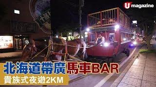 【#短線特搜】北海道帶廣馬車BAR  貴族式夜遊2KM