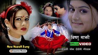 New Nepali Lok Dohori Song 2074/2017 | Bishnu Majhi |New  Nepali Songs  | Video Clip Official