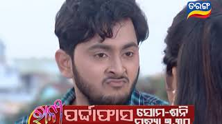 Ranee | Weekly Promo | Odia Serial - TarangTV