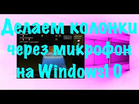 ПЕРЕНАЗНАЧЕНИЕ ГНЕЗД ЗВУКОВОЙ КАРТЫ REALTEK WINDOWS10!!!