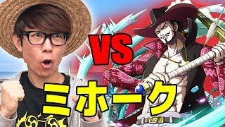 トレクル!トレジャーマップ!vsミホーク!初見で挑んでみた!ONE PIECE thumbnail