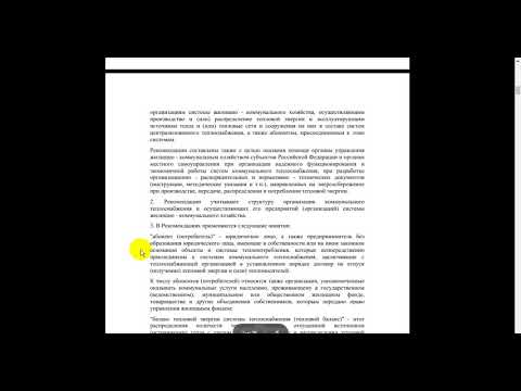 Нельзя платить за ЖКХ , по законам РФ. 19.10.2019