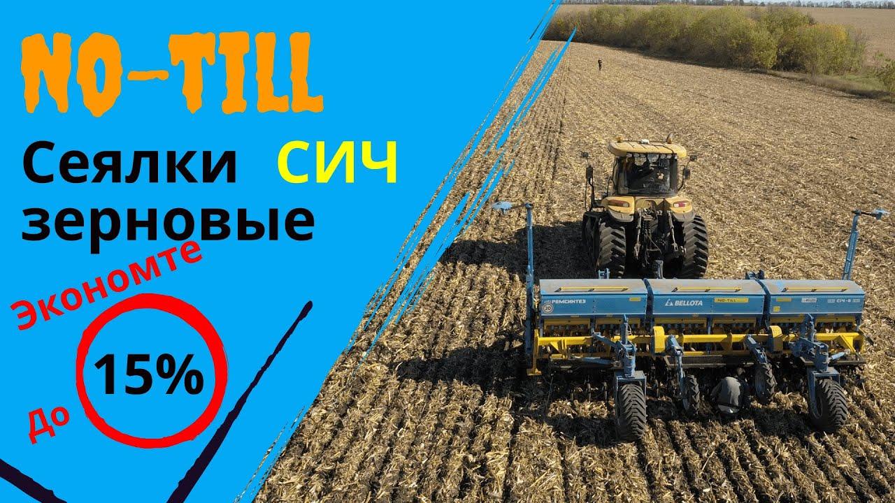 Сеялки No-Till - экономия 15%, Сеялки зерновые прямого посева Сич 3.6/ 4.2/ 6.0 от завода Ремсинтез
