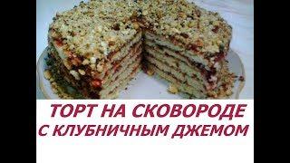 Торт на сковороде с клубничным джемом