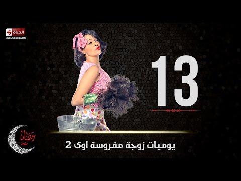 مسلسل يوميات زوجة مفروسة أوي ( ج2 ) | الحلقة الثالثة عشر (13) كاملة | بطولة داليا البحيري