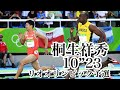 桐生祥秀(10.23)vsボルト リオオリンピック予選