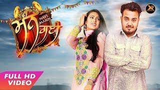 Mann Gayi (Navi Mann, Kamal Khangura) Mp3 Song Download