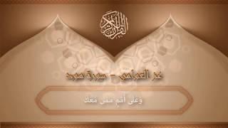 روائع من سورة هود | الشيخ عز العوامي
