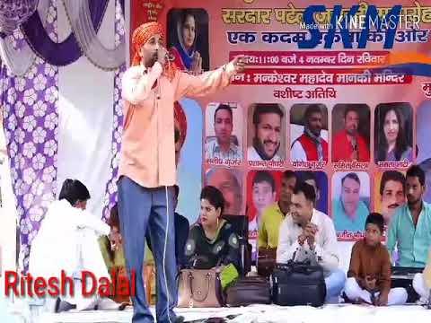 Bhai ka bhai gal kate... Suberb ragni ---Ritesh Dalal SKM. 9758020057