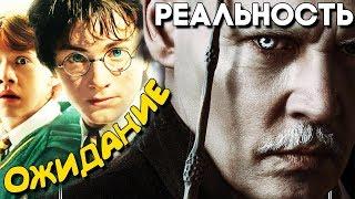 ФАНТАСТИЧЕСКИЕ ТВАРИ 2 или Игра Гарри Поттер и Тайная Комната Прохождение игры на PS2 ► #1