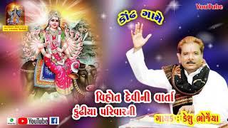 Vihat Devi ni Varta Kodha Game Kundhiya parivar gayak Keshu Bhai Bhojaviya