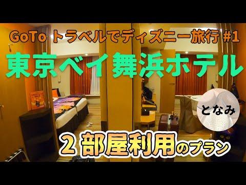 【東京ベイ舞浜ホテル】 2部屋利用できるプランに宿泊。誕生日サプライズ旅行GoToトラベルでディズニー旅行#1 コネクティングハーモニールーム 2020年10月 VLOG
