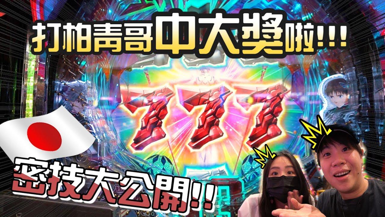 日本怎麼玩?打柏青哥爽賺旅費6萬3!!密技大公開!【玩Buchi】 - YouTube