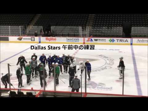 nhl team practice Minnesota wild Dallas Stars