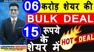 06 करोड़ शेयर की BULK DEAL | Latest Stock Market News | Latest Share Market News Today In Hindi