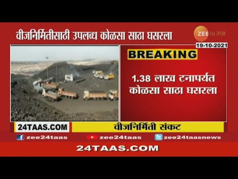 Power Crisis    Maharashtra To Go For Load Shedding For Shortage Of Coal Supply