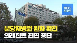 서울 확진자 128명 늘어…분당차병원 외래진료 중단 /…