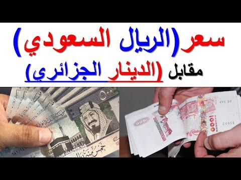 سعر الريال السعودى مقابل الدينار الجزائرى اليوم Youtube